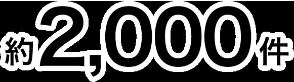 約2000件