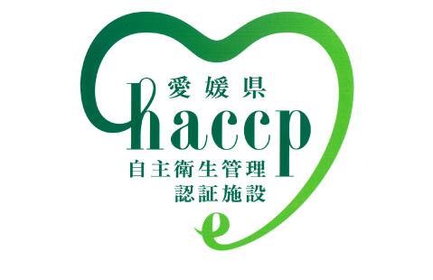 ハム・ウインナー工場にて「愛媛県HACCP」認証取得