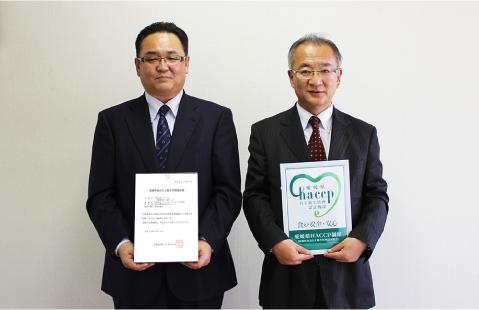 ブロイラー処理施設にて「愛媛県HACCP」認証取得