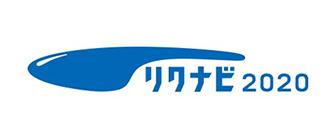 リクナビ2020ロゴ